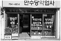 Roots in traditional medicine storefront. Daegu, South Korea (black and white)