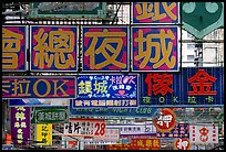 A forest of colorful signs in Chinese, Kowloon. Hong-Kong, China ( color)