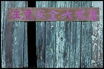Chinese inscriptions, China Camp State Park. San Pablo Bay, California, USA ( color)
